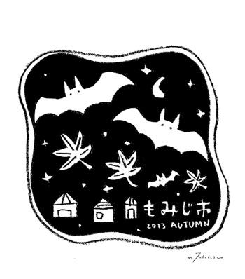 もみじ市ワークショップ2
