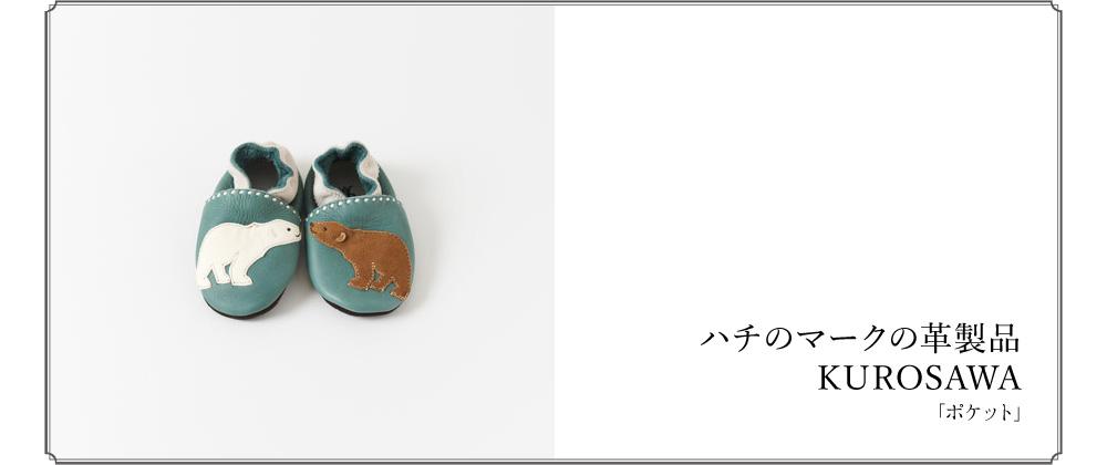 もみじ市2014 黒澤洋行