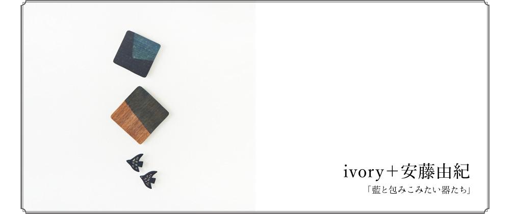 もみじ市2014 ivory+安藤由紀