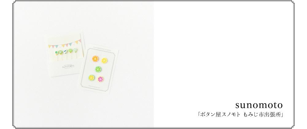 もみじ市2014 sunomoto