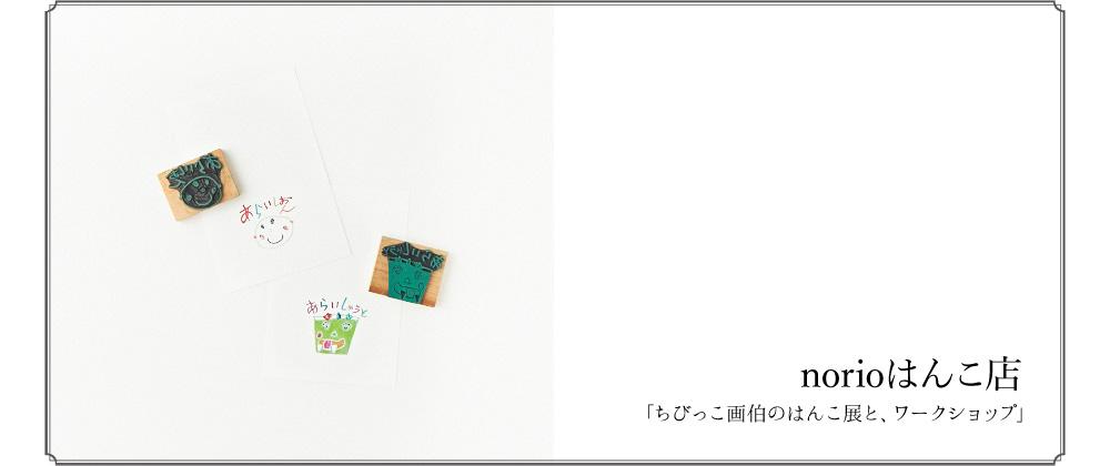 もみじ市2014 norioはんこ店
