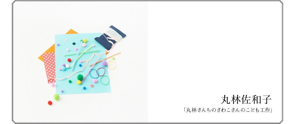 もみじ市2014 丸林佐和子
