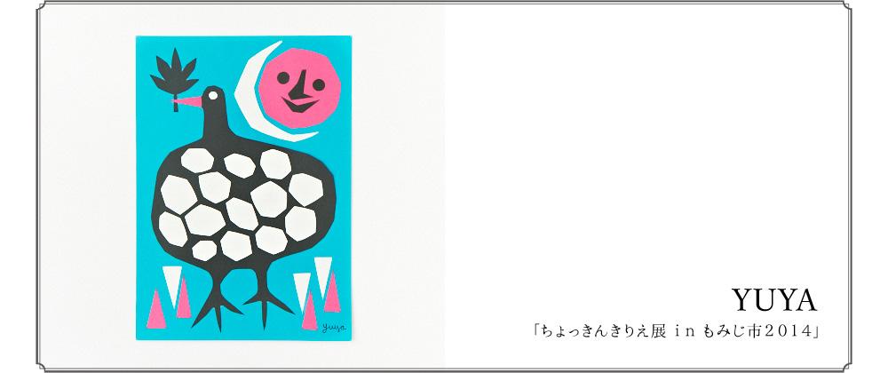 もみじ市2014 YUYA