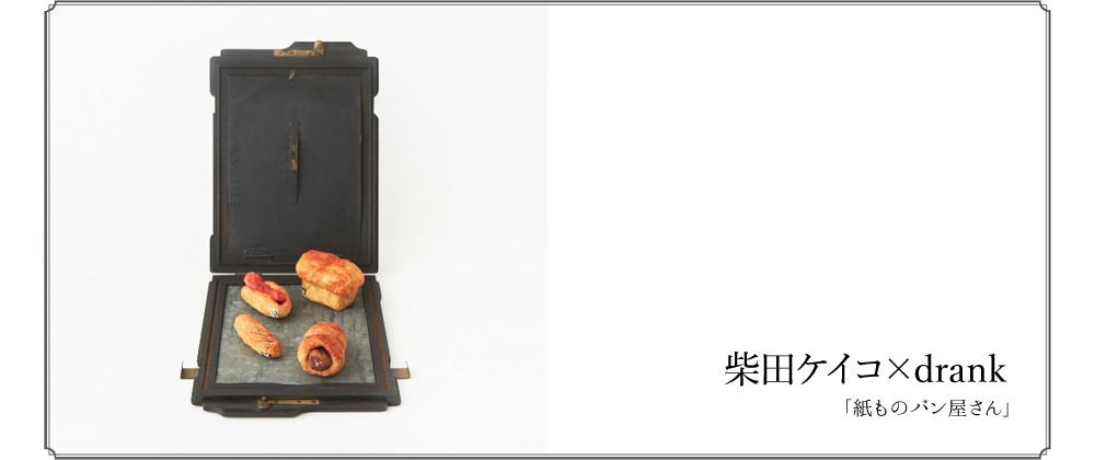 もみじ市2014 柴田ケイコ×drank