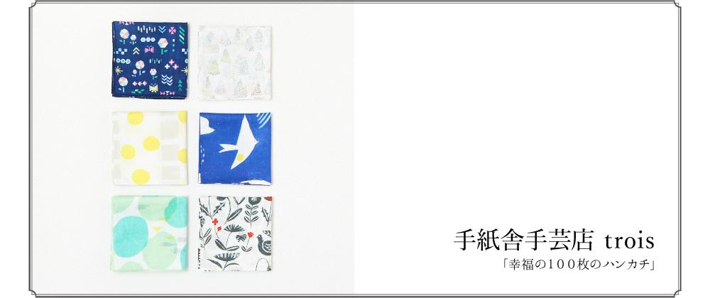 もみじ市2014 手紙舎手芸店 trois