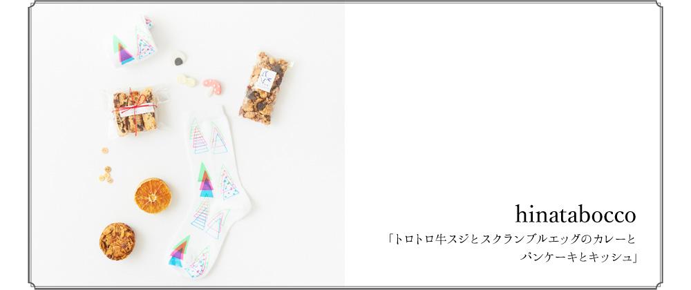 もみじ市2014 hinatabocco