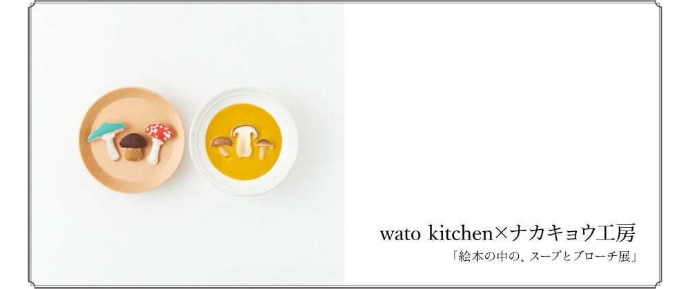 もみじ市2014 wato kitchen×ナカキョウ工房