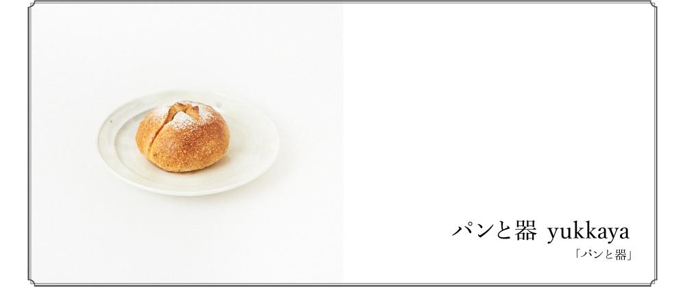 もみじ市2014 パンと器 yukkaya