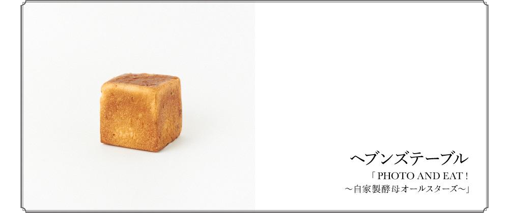 もみじ市2014 ヘブンズテーブル
