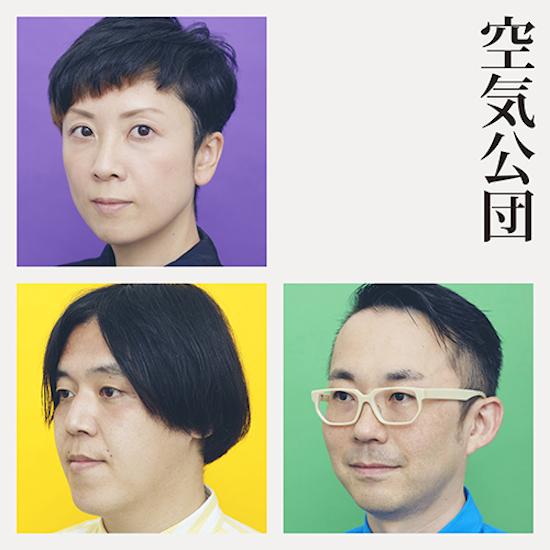 【空気公団】アーティスト写真