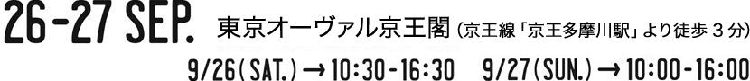 もみじ市 -- 調布市多摩川河川敷 京王線「京王多摩川駅」より徒歩3分・入場無料