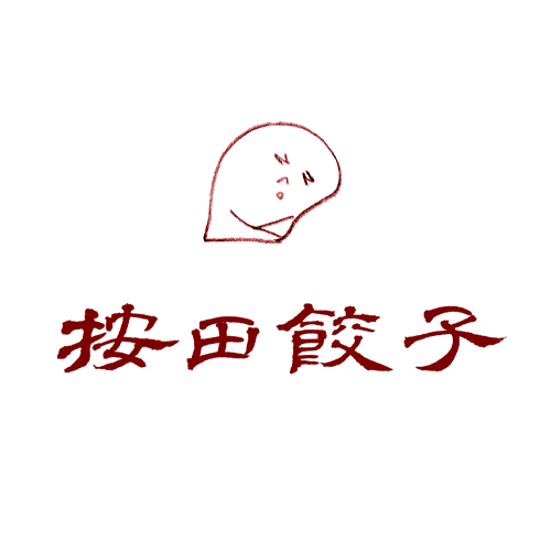 もみじ市2015 按田餃子