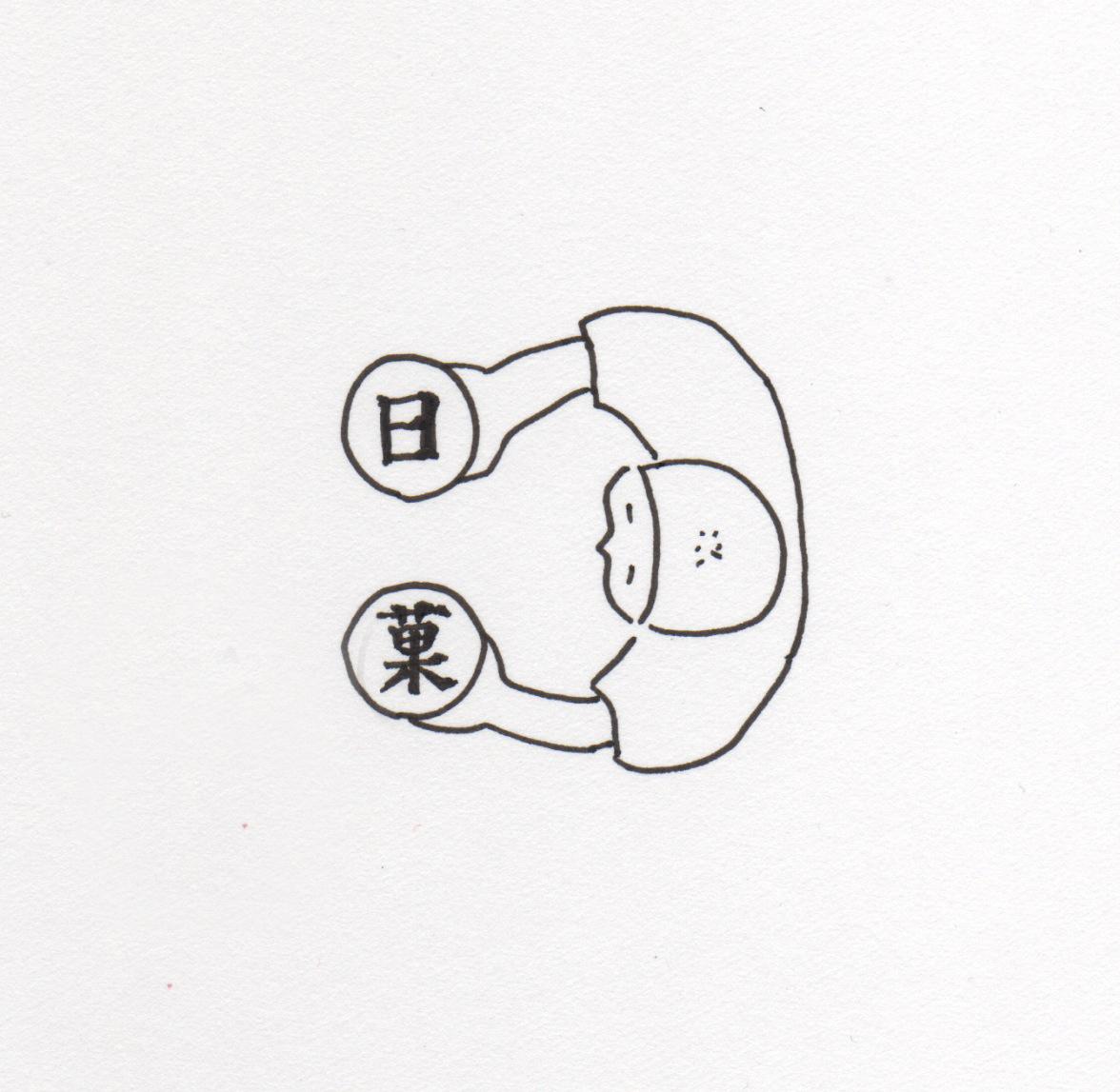 もみじ市2015 日菓(27日)