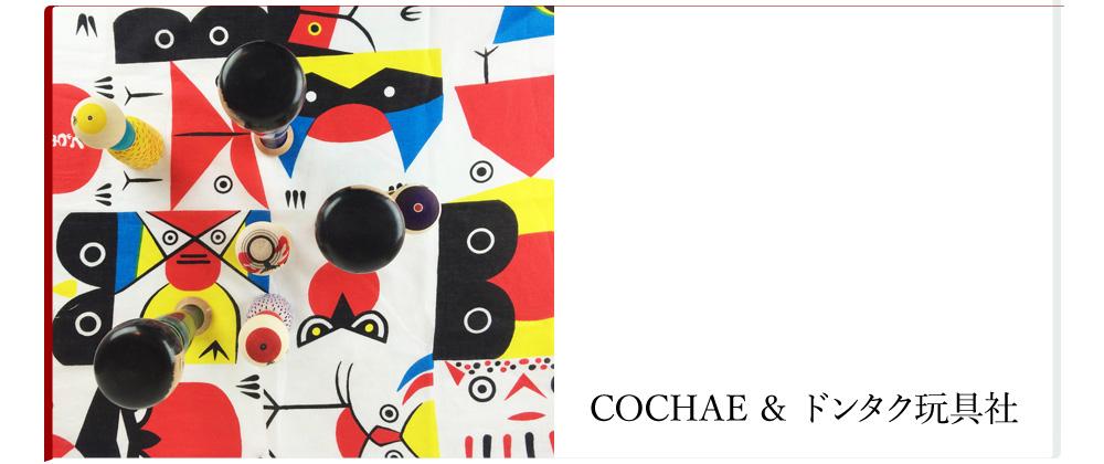 もみじ市2015 COCHAE & ドンタク玩具社