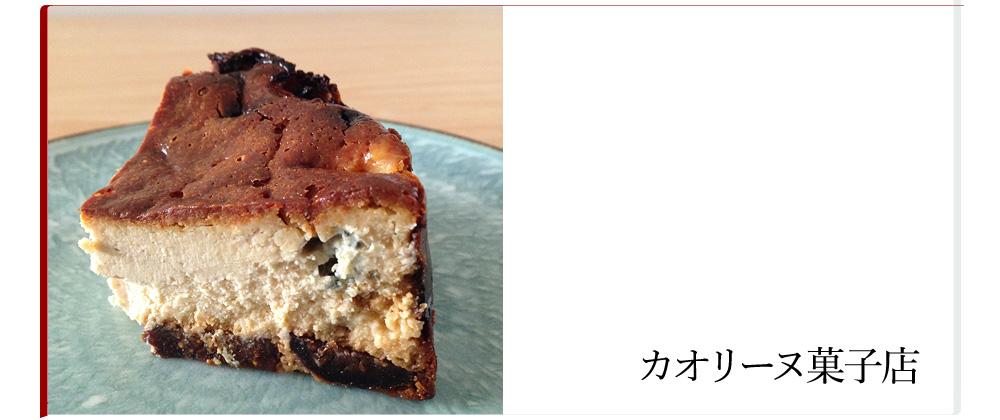 もみじ市2015 カオリーヌ菓子店(27日)