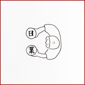 日菓(27日)