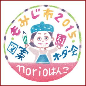 norioはんこ店