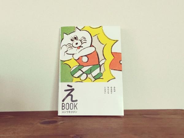 60_nishiwaki_q3-1