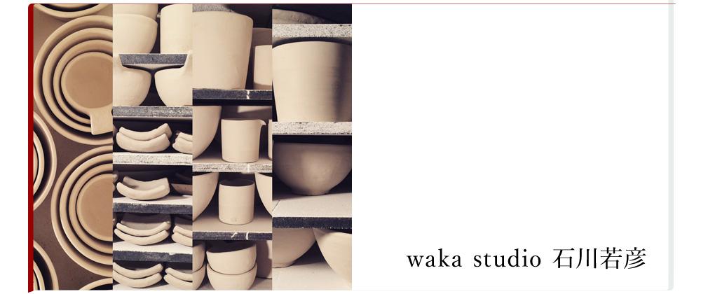 もみじ市2015 waka studio 石川若彦