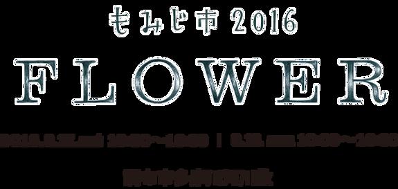 もみじ市2016「FLOWER」