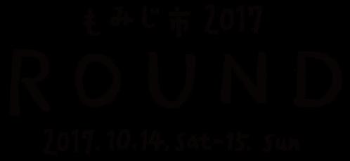 もみじ市2017 ROUND