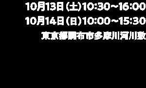 2018.10.13(土)10:30~16:00,  2018.10.14(日)11:00~15:30 東京都調布市多摩川河川敷